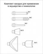 Комплект насадок для акушерства и гинекологии (5шт.)
