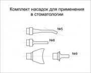 Комплект насадок для стоматологии (3шт.)