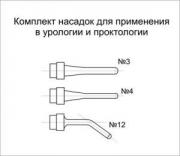 Комплект насадок для урологии и проктологии (3шт.)